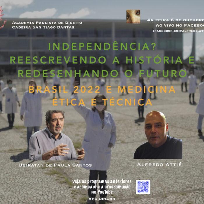 """No terceiro programa, o tema é """"Medicina, entre técnica e ética"""""""